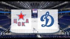 Прогноз на хоккей Динамо — ЦСКА Москва
