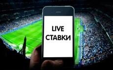 Прогнозы на футбол live