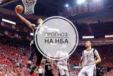 Прогнозы на баскетбол НБА на сегодня